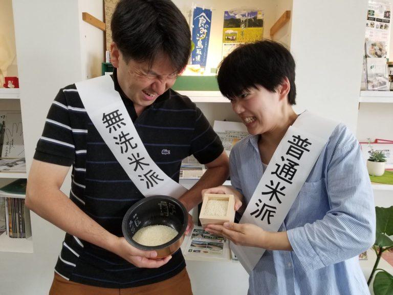 無洗米か普通米かあなたのお米はどっち派対決!