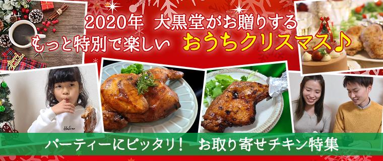 焼き鳥通販専門店大黒堂クリスマス特集