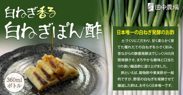 田中農場 焼き白ねぎを極めるための調味料「白ねぎ香る白ねぎぽん酢」5/21リニューアル販売のお知らせ