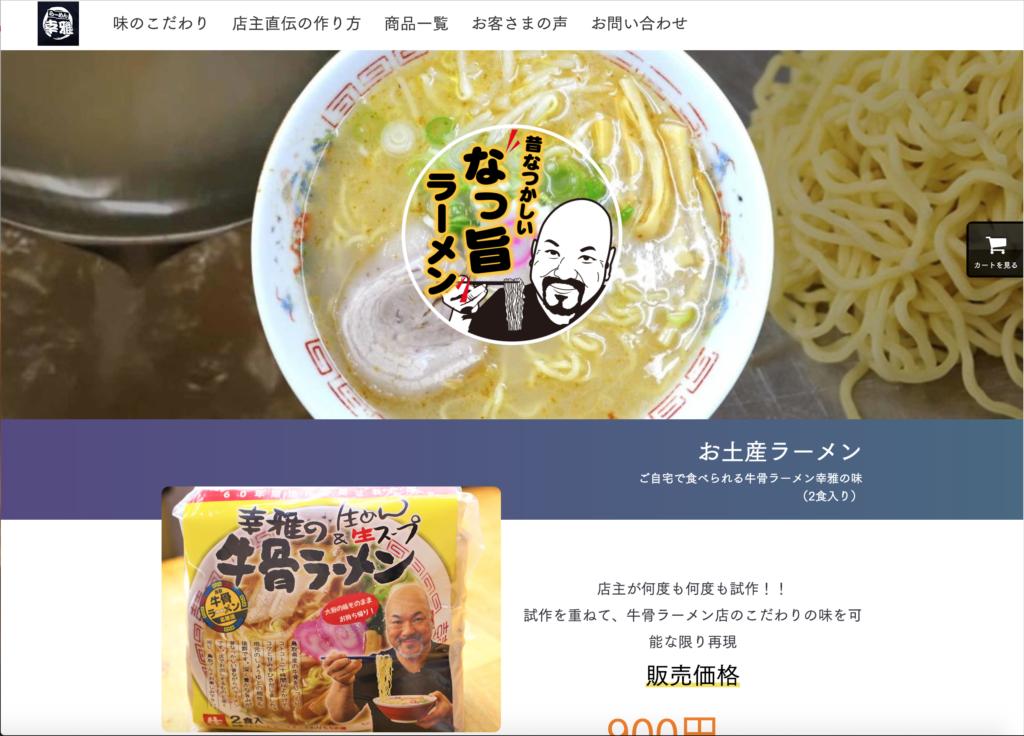 鳥取・牛骨ラーメン!ラーメン幸雅通販店のPCサイト表示