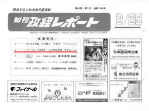 政経レポート表紙