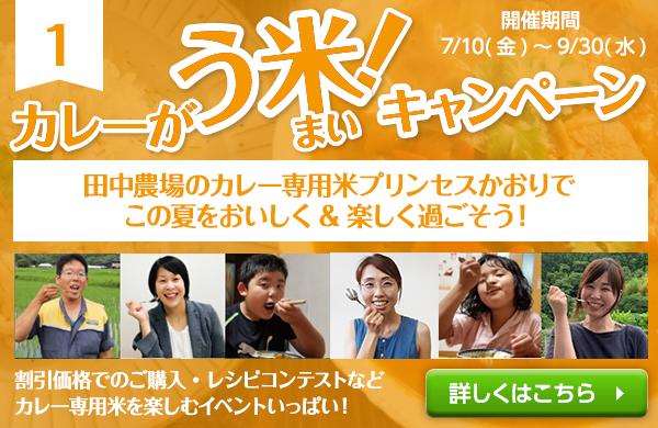 鳥取県田中農場カレーがう米キャンペーン開催!