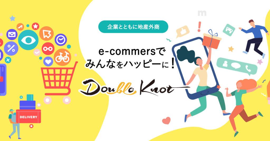 企業とともに地産外商 e-commersで みんなをハッピーに! 株式会社ダブルノット