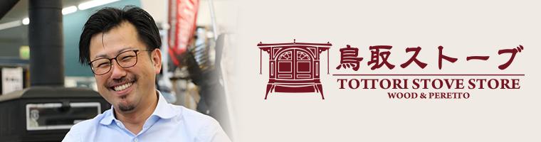 ダッチウエストジャパン・さいかい産業正規代理店/薪ストーブ・ペレットストーブ・ストーブアクセサリ販売 鳥取ストーブ