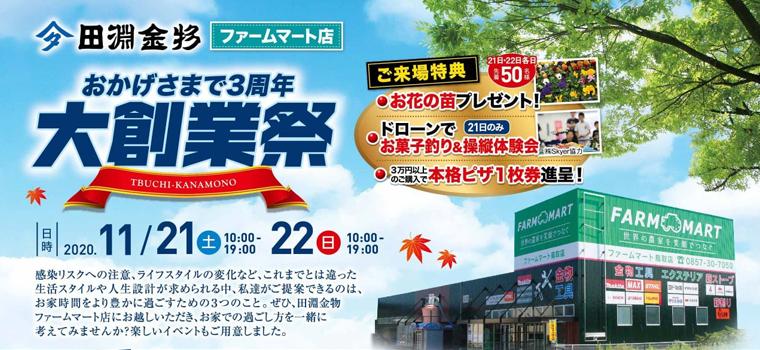 鳥取・田淵金物ファームマート店3周年 大創業祭のご案内~お家時間をより豊かに過ごすためのご提案~