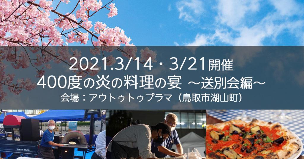鳥取ストーブ 400度の炎の料理を半屋外施設で楽しむ送別会を開催します