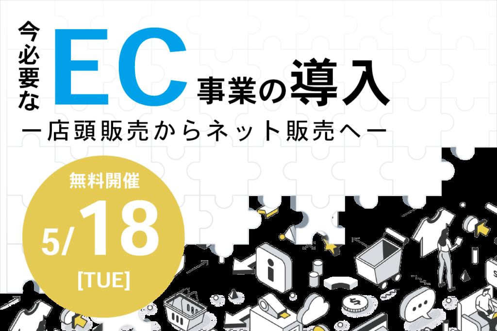 ICT導入事例紹介セミナー