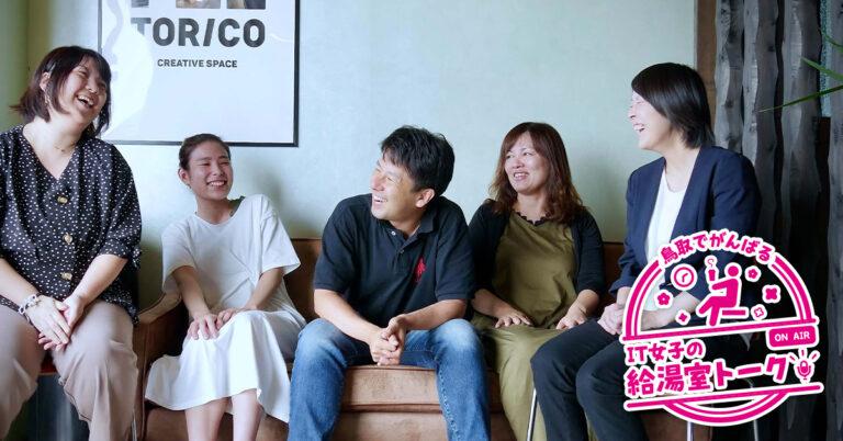 新しい多様な働き方について女性たちが本音で語る ラジオ「鳥取でがんばるIT女子の給湯室トーク」8月10日(火)から毎週生放送