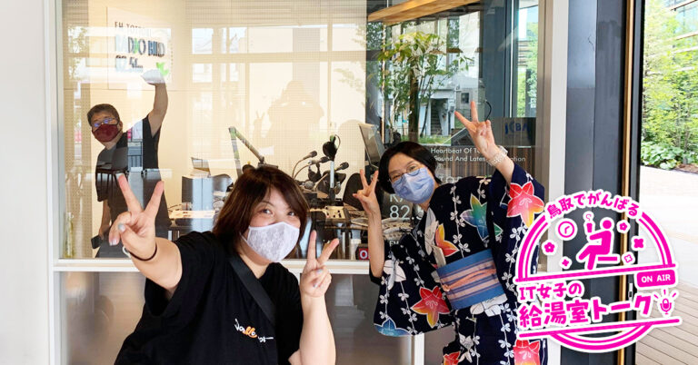 ラジオ「鳥取でがんばるIT女子の給湯室トーク」第1回